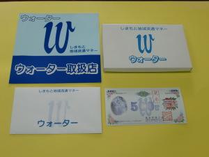 地域通貨ウォーター