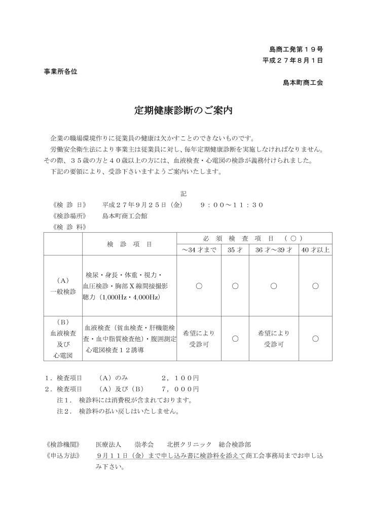 H27.kenkoushindan