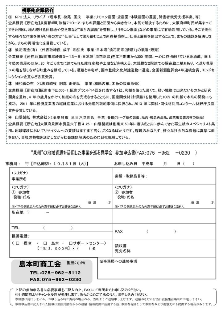 北摂視察ツアーin阪南チラシ(島本版)-2