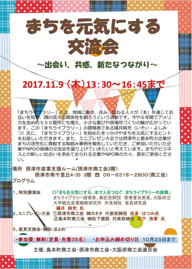 SB交流会チラシ(摂津)29 1-1