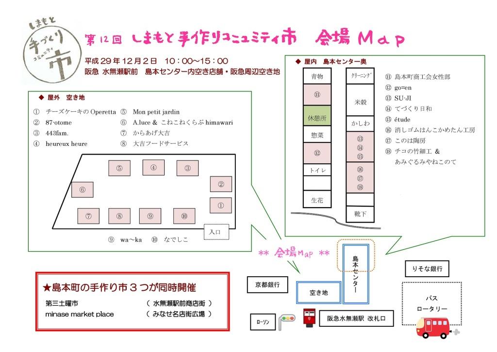 しまもと手づくりコミュニティ市お店MAP