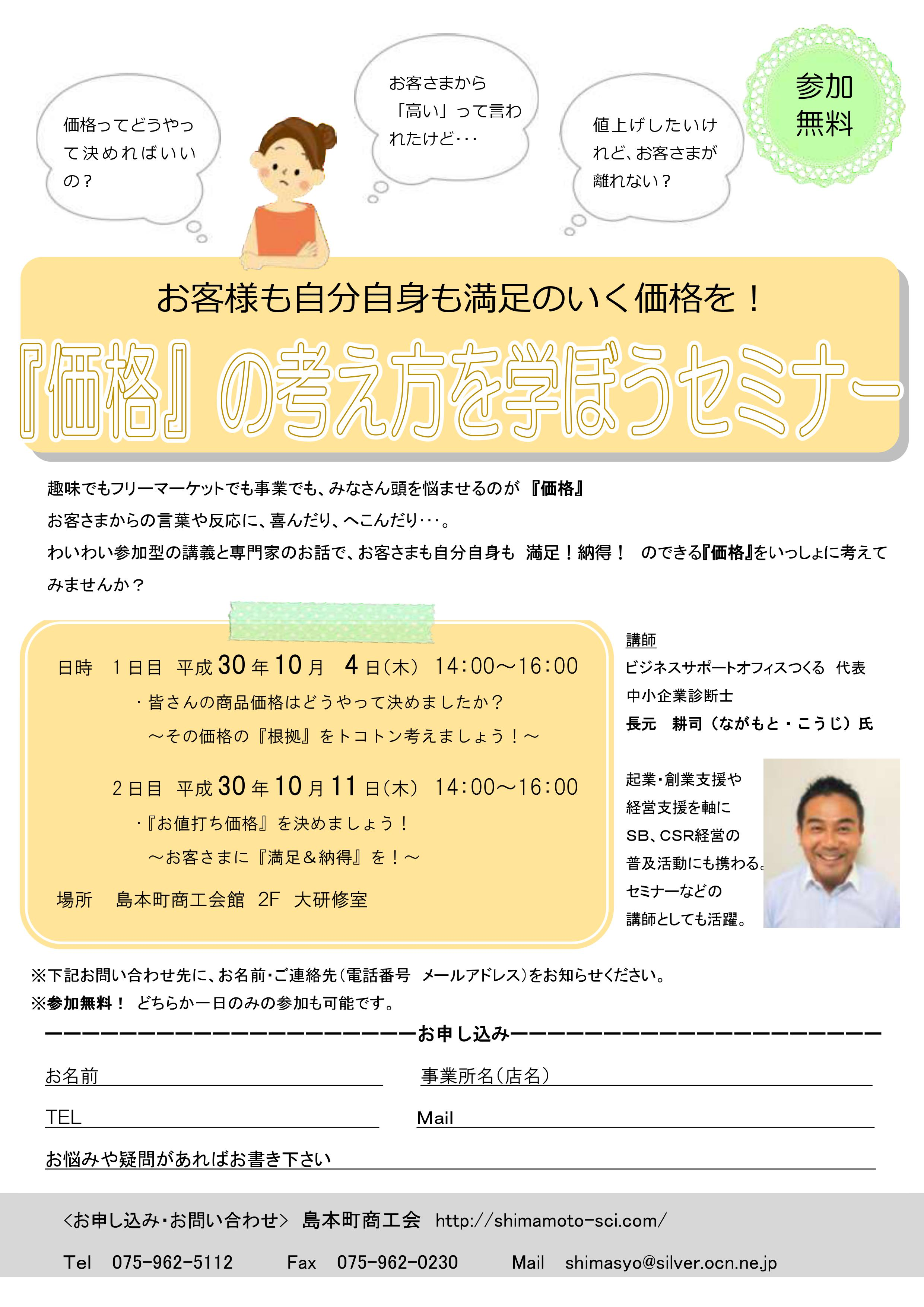 301004-11長元先生セミナー