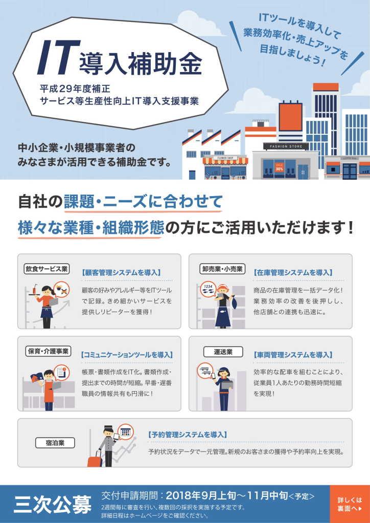 h29_ithojo_leaflet-1