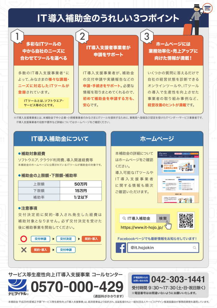 h29_ithojo_leaflet-2
