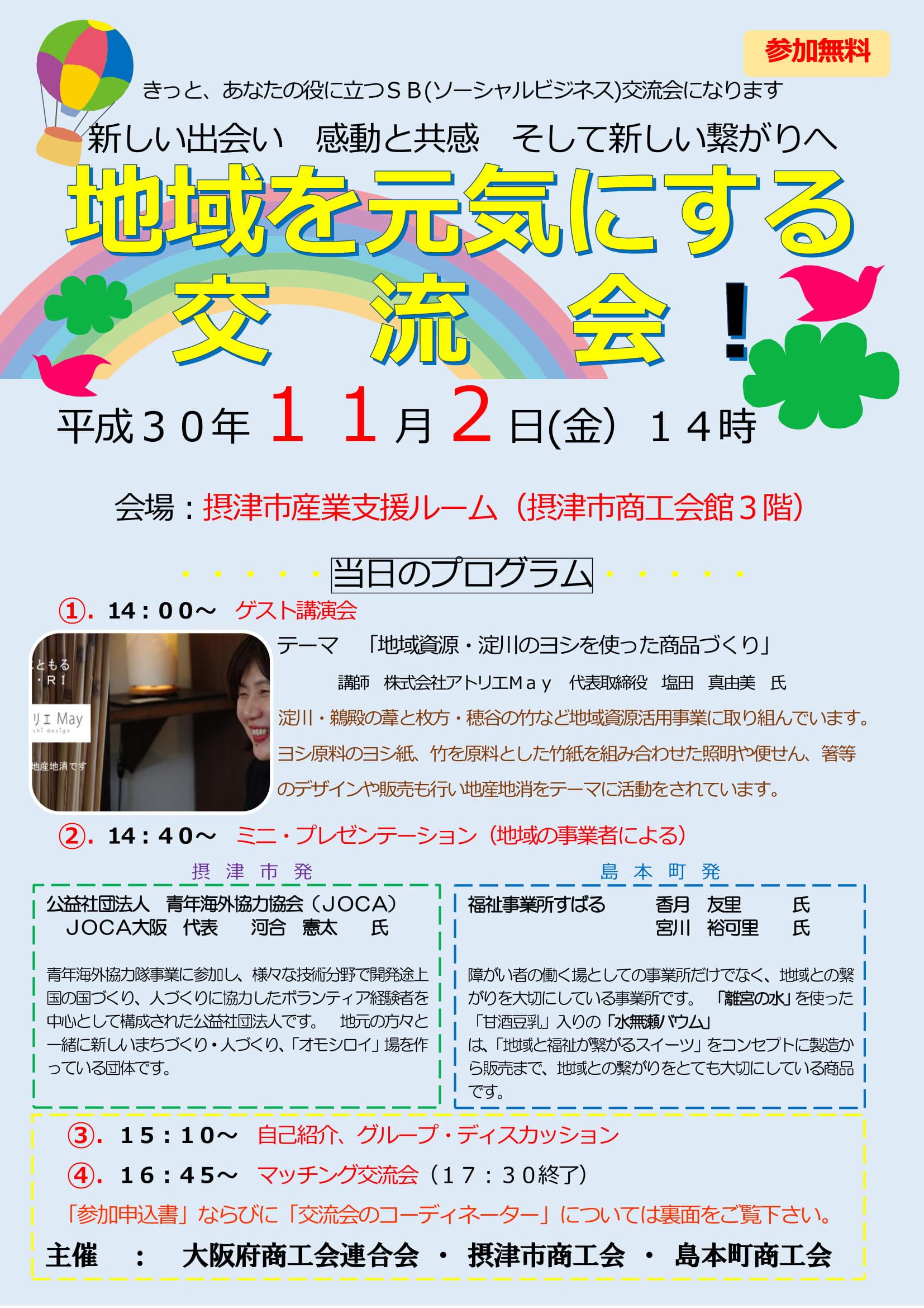 11/2 SB交流会のチラシ(島本町商工会用)-1