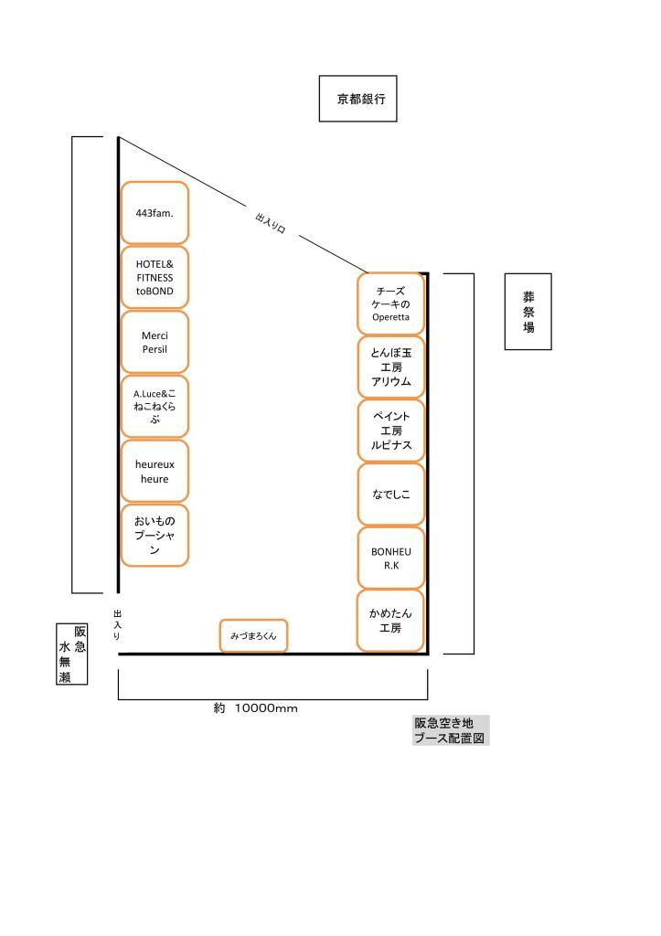 H3012ブース配置空き地