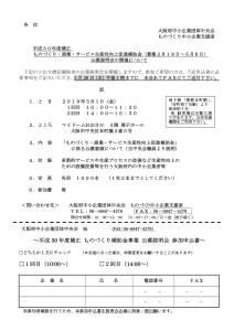 Setsumeikai_H30_monohojo-1