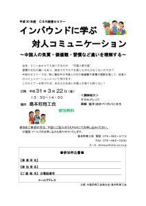 CSRセミナー