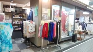 井上呉服店