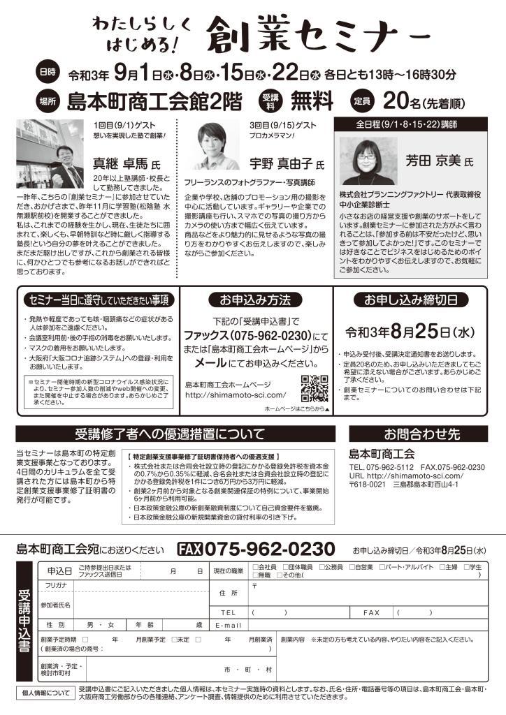 sougyou202102